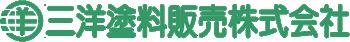 三洋塗料販売 株式会社